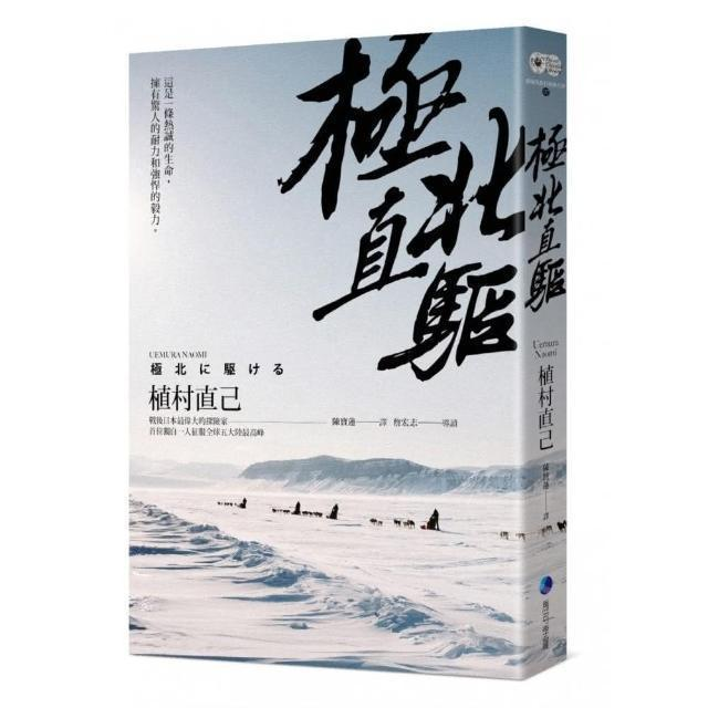 延伸書單之一的《極北直驅》,其作者為被譽為戰後日本最偉大的探險家的植村直己。圖/...