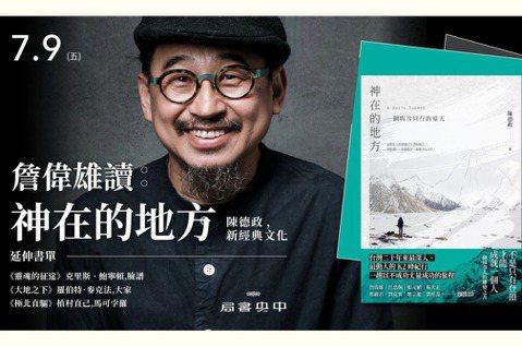 資深文化評論家詹偉雄介紹作家陳德政執筆的《神在的地方:一個與雪同行的夏天》。圖/...