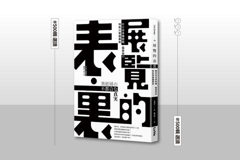 《展覽的表裏:解析日本美術館、藝術祭的特色與策展幕後》,作者:古賀太,譯者:嚴可...