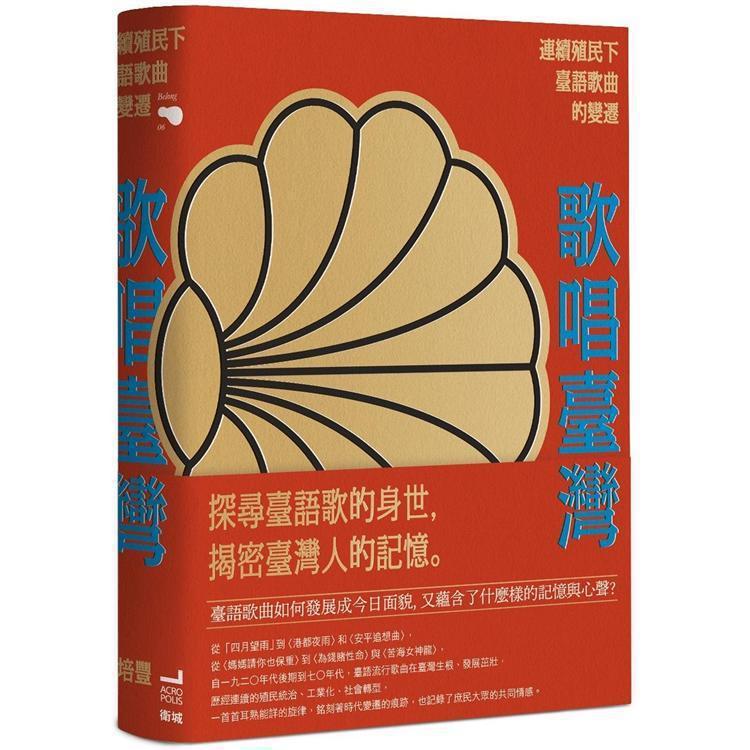 馬世芳形容閱讀完《歌唱臺灣:連續殖民下臺語歌曲的變遷》,改變了自己的人生觀。圖/...