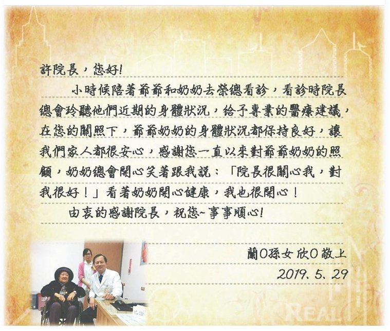 許惠恒在任職中榮院長期間,提倡感動式服務,常透過信函與病患、家屬互動,糖尿病友呂...