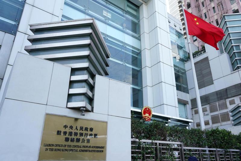 香港中聯辦10日表示,強烈譴責歐洲議會「顛倒黑白,通過所謂涉港決議肆意詆毀香港國安法,並鼓吹對華實施制裁。」圖/取自北京日報