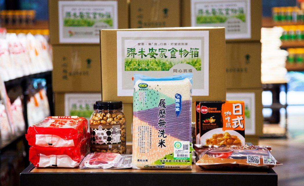 「聯米安家食物箱」內容物包括有食用精米、即食調理包、營養飲品、食品乾糧、口罩等民...