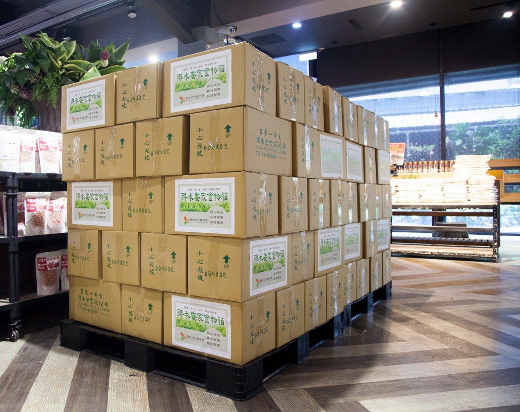 整裝待發準備送出的「聯米安家食物箱」。 聯米/提供