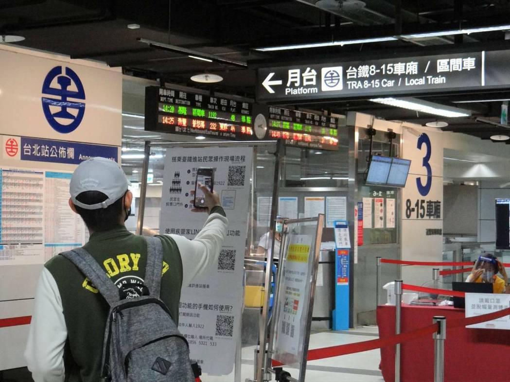 目前疫情為三級警戒,但7月13日開始微解封,交通部台鐵局仍有防疫措施,搭車民眾要...