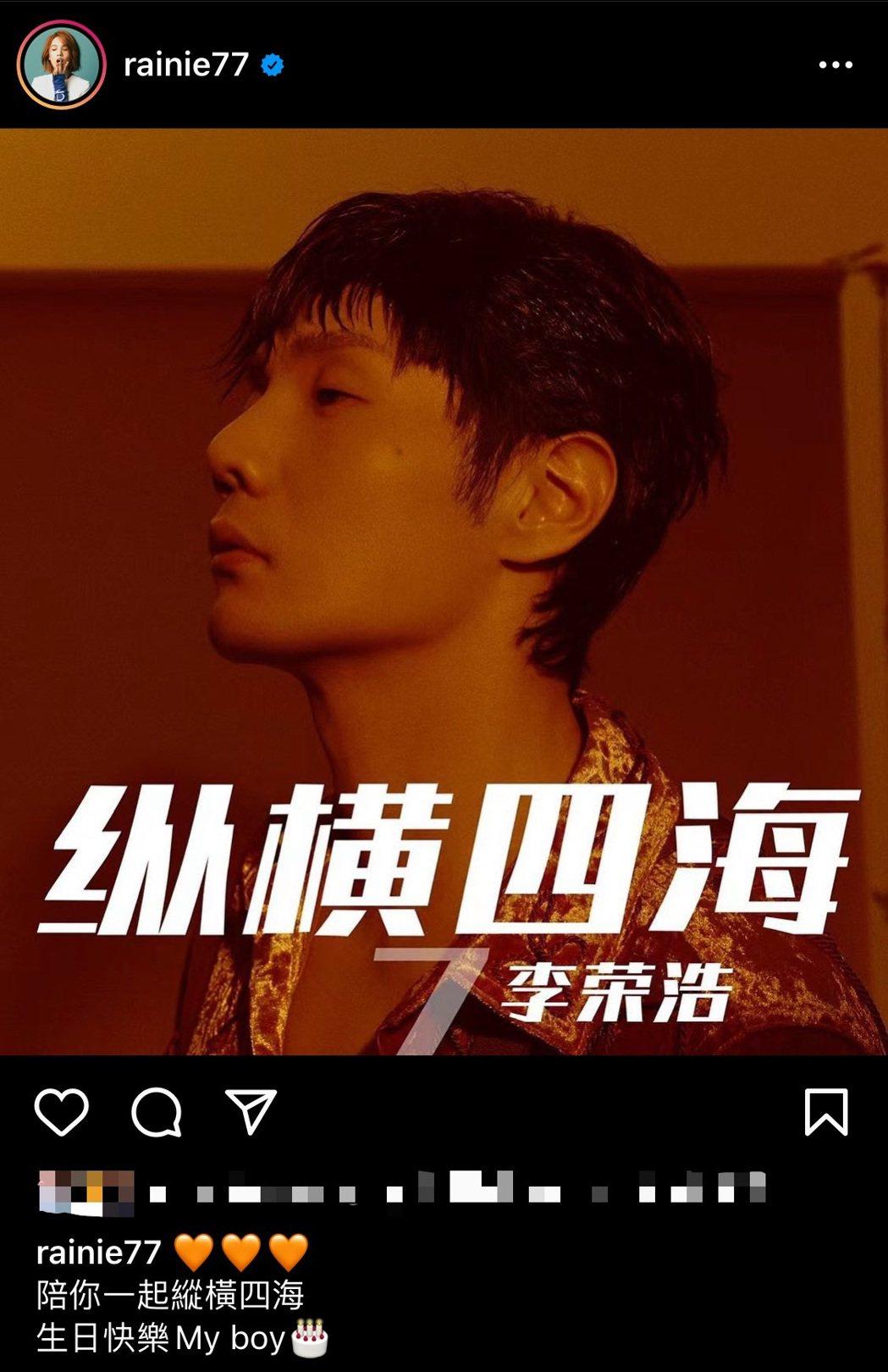 楊丞琳發文祝賀老公李榮浩生日快樂。圖/摘自IG