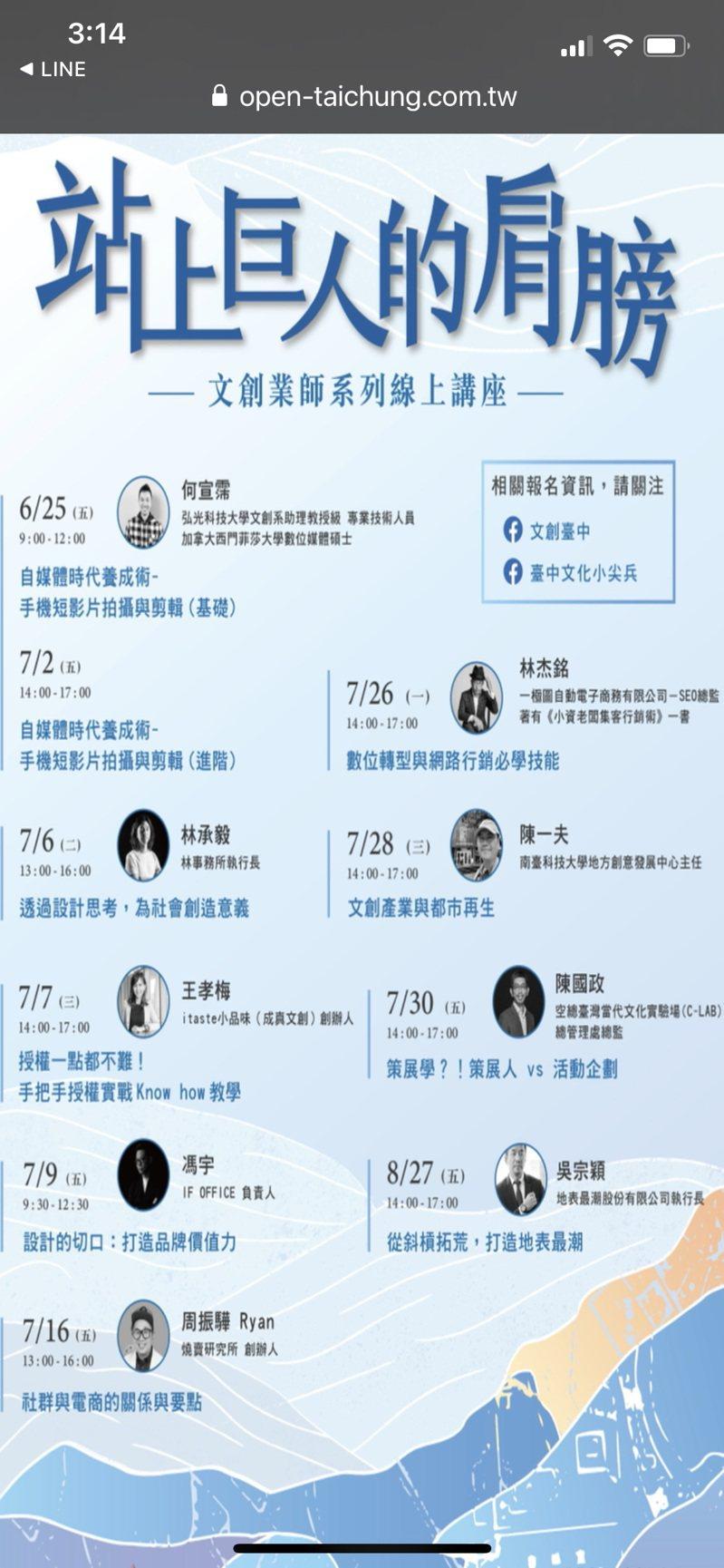 台中市政府文化局推出「文創業師系列」10堂線上課程。圖/台中市文化局提供