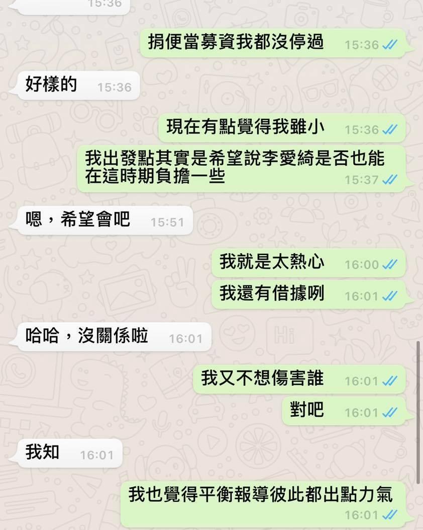 李妍憬秀出和媒體的對話紀錄。圖/摘自臉書