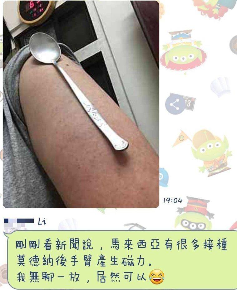 南投縣有幼教師實驗瘋玩「疫苗手臂」,未料一連3人都真的吸起鐵製品,嚇傻眾人。圖/...