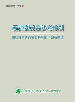 中華公司治理協會出版《審計委員會參考指引》書封。中華公司治理協會/提供
