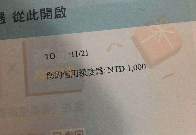 網友曾有信用卡額度只有一千元。圖/取自PTT