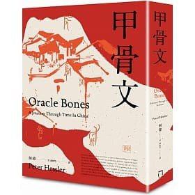 延伸閱讀推薦:何偉中國三部曲之《甲骨文》。圖/中央書局提供
