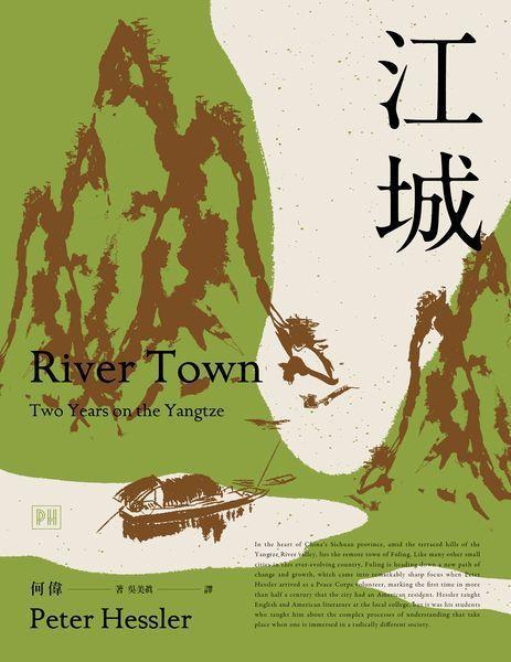何偉中國三部曲之《江城》。圖/中央書局提供