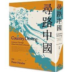 延伸閱讀推薦:何偉中國三部曲之《尋路中國》。圖/中央書局提供
