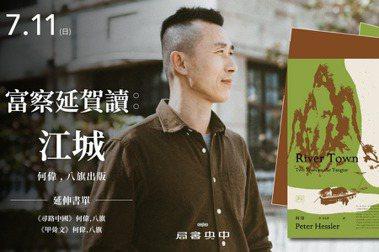 八旗文化總編輯富察延賀和大家分享美國記者何偉(Peter Hessler)以親身經歷書寫而成的中國三部曲之《江城》,透過書中描寫的城鎮涪陵,探討近代中國的變與不變。圖/500輯黃秋萍製作