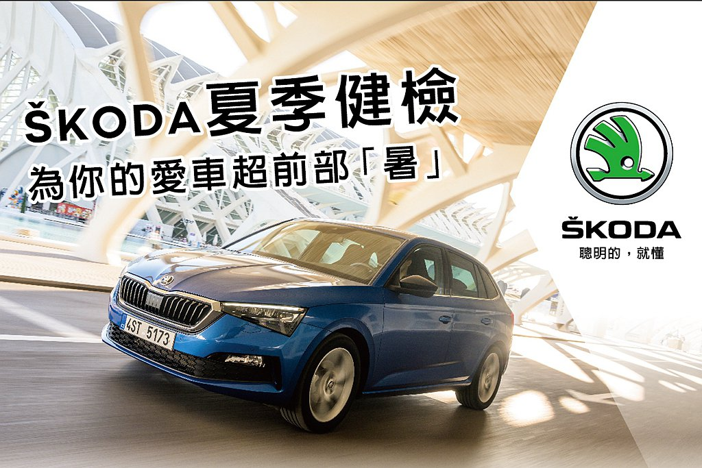 SKODA夏季健檢活動自即日起至8月31日止,SKODA全台授權服務廠將提供四大...