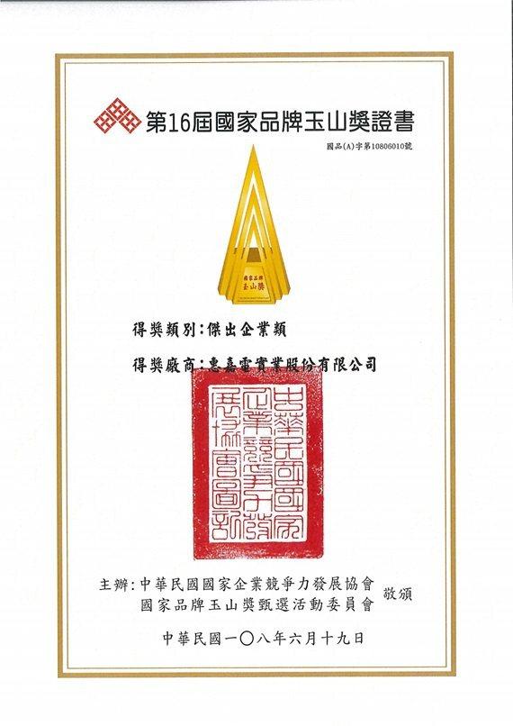 惠嘉電實業榮獲第16屆國家品牌玉山獎的「傑出企業類」獎項。 惠嘉電/提供