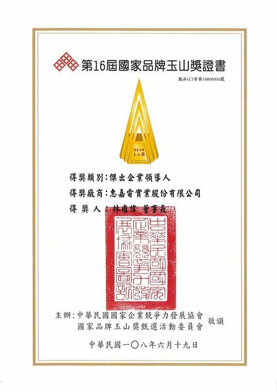 惠嘉電實業榮獲第16屆國家品牌玉山獎的「傑出企業領導人」獎項。 惠嘉電/提供