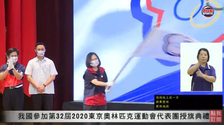 蔡英文總統揮舞團旗。圖/擷取自MOESports