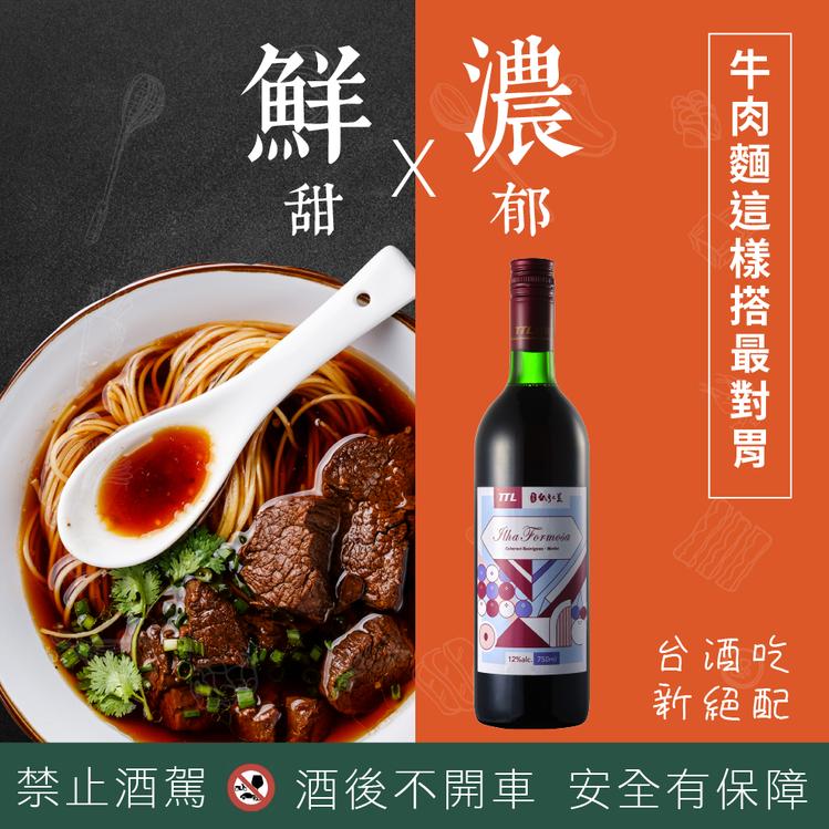 玉泉台灣之美紅葡萄酒,很適合搭配牛肉麵。圖/摘自吃喝玩樂在台酒臉書官網。 ※ ...