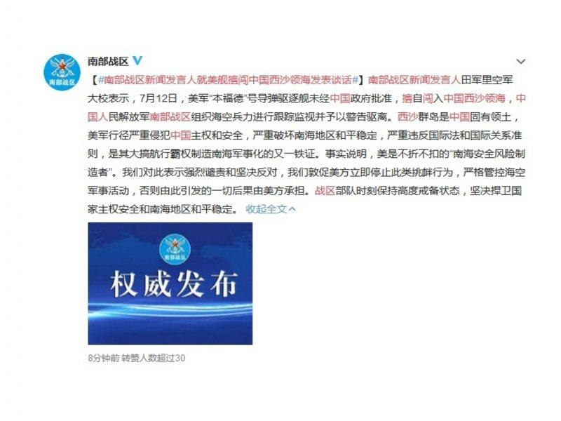 中共解放軍南部戰區表示,美軍本福德號導彈驅逐艦未經中方批准,擅自闖入中方西沙領海。(解放軍南部戰區微博)