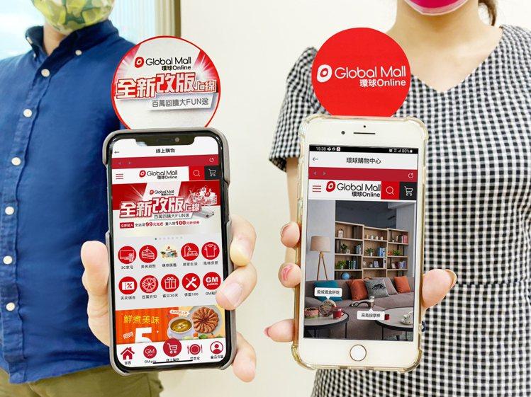 「環球Online」線上購物全新改版,新推出「線上實境購物體驗」、「點數雙向通」...