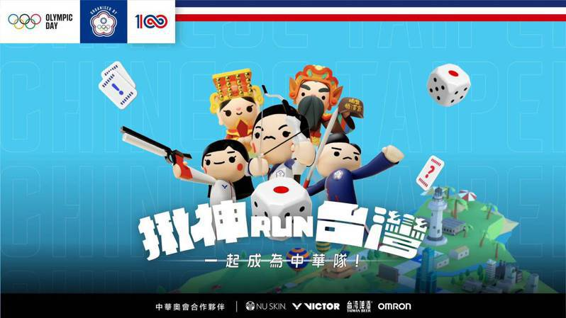 中華奧會推出線上遊戲,號召全民一起成為中華隊最佳後盾。圖/中華奧會提供