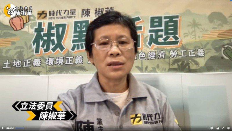 時代力量立委陳椒華今舉行記者會。圖/翻攝自陳椒華臉書直播