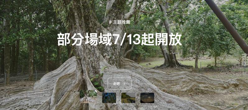 7月13日起開放91條自然步道、53條林道及14處國家森林遊樂區。圖/取自台灣山林悠遊網