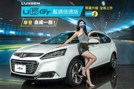 LUXGEN U6車系編成調整 全新藍調倍適版限量解封價72.8萬