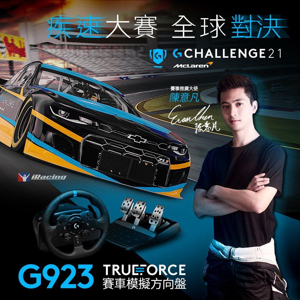 2021 Logitech G McLaren G Challenge 線上開賽...