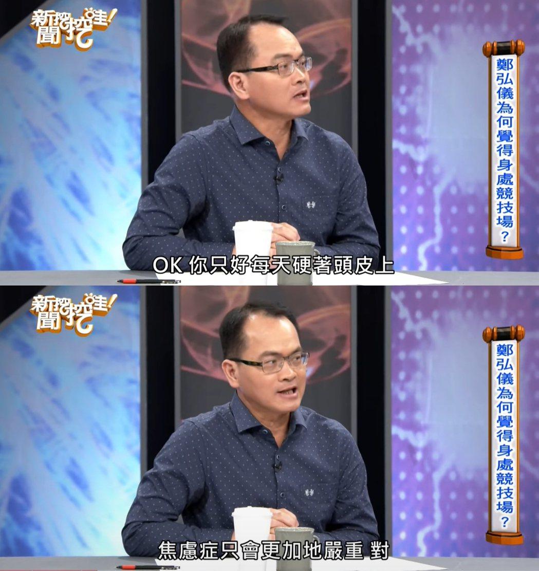 鄭弘儀談焦慮症病史。 圖/擷自YouTube/新聞挖挖哇