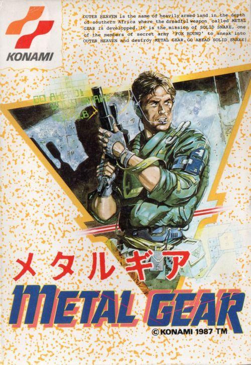 當時 MSX2 主機發售的「Metal Gear」之卡帶封面彩圖。