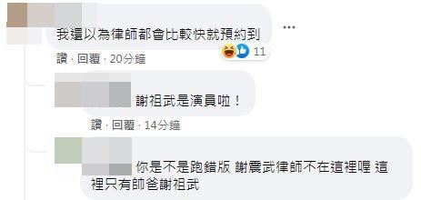 網友錯認謝祖武為謝震武。圖/擷自臉書