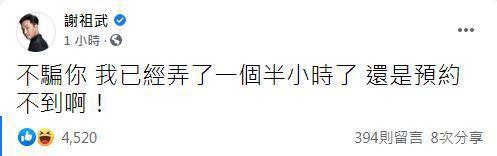 謝祖武。圖/擷自臉書