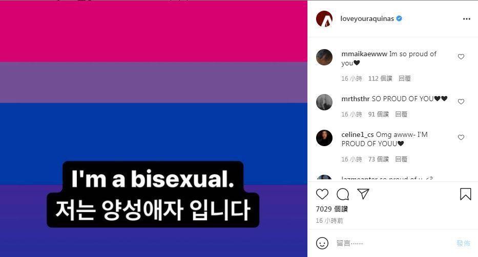 姜民秀發文「我是雙性戀」。圖/擷自IG