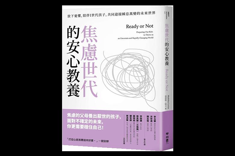 《焦慮世代的安心教養》書封。 圖/聯經出版提供