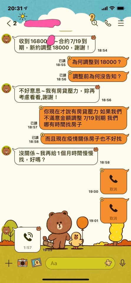 原PO貼出和房東的對話截圖。 圖/「爆怨2公社」