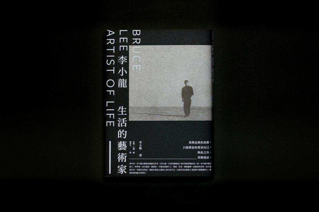 在《李小龍:生活的藝術家》中,呈現出哲學思考、探討心理學、詩人、藝術家等諸多面向...