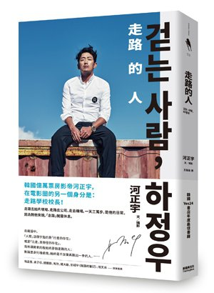 延伸書單:河正宇《走路的人》。圖/中央書局提供