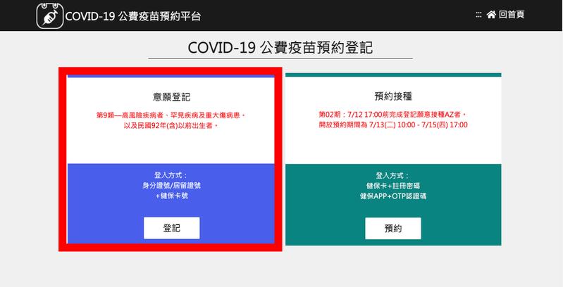 步驟一、進入登記平台,點選「意願登記」。圖/擷取自COVID-19公費疫苗預約平...