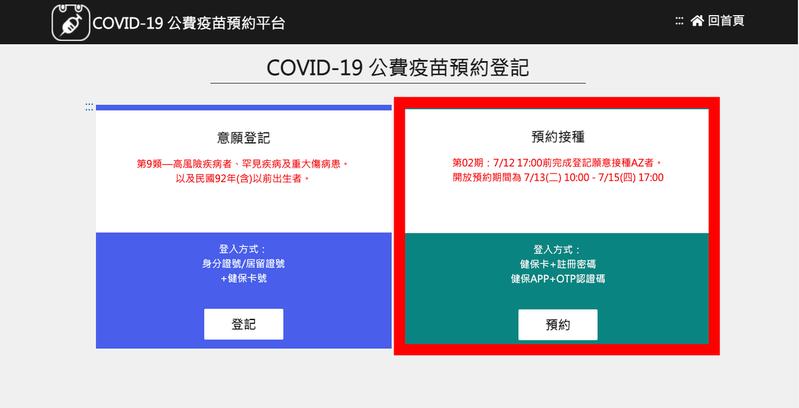 預約接種疫苗也一樣前往COVID-19公費疫苗預約平台登記。圖/擷取自COVID...