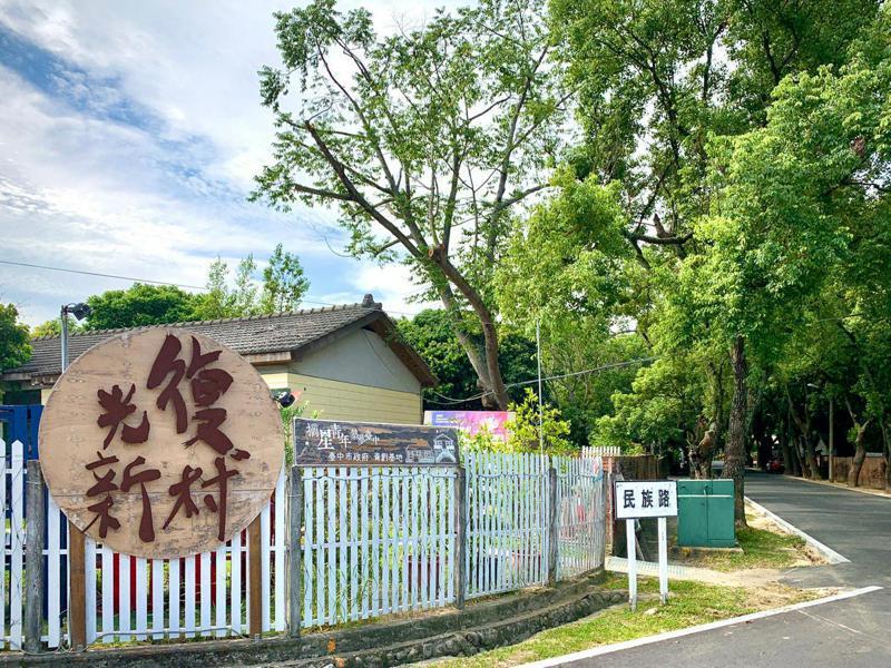 光復新村;圖片來源/台中市霧峰區公所提供