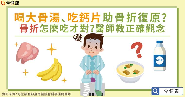 吃鈣片、喝大骨湯助骨折復原?骨折怎麼吃才對?醫教飲食正確觀念