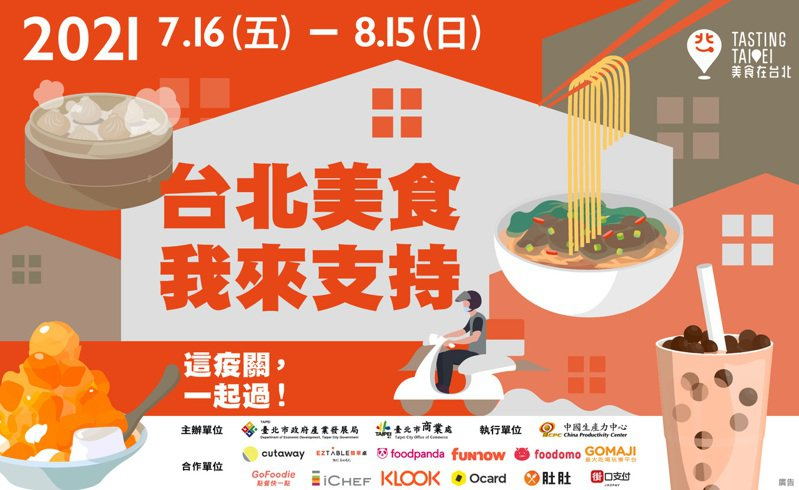 北市府舉辦為期一個月之「台北美食,我來支持」活動。   圖/北市商業處提供