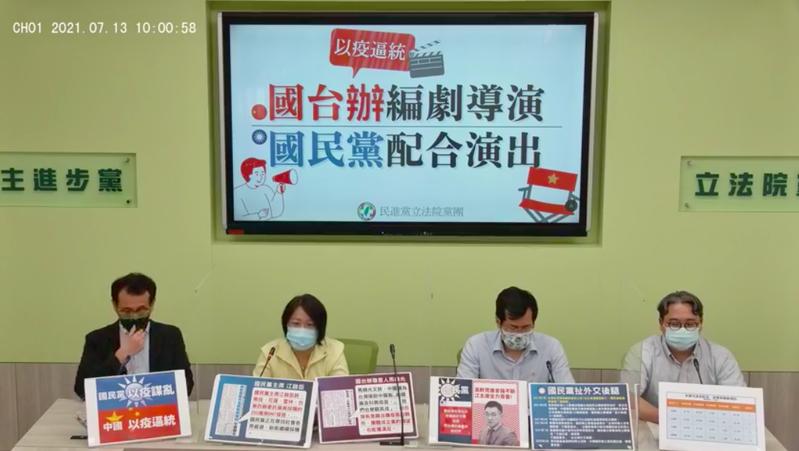 民進黨團今辦線上記者會。圖/取自直播