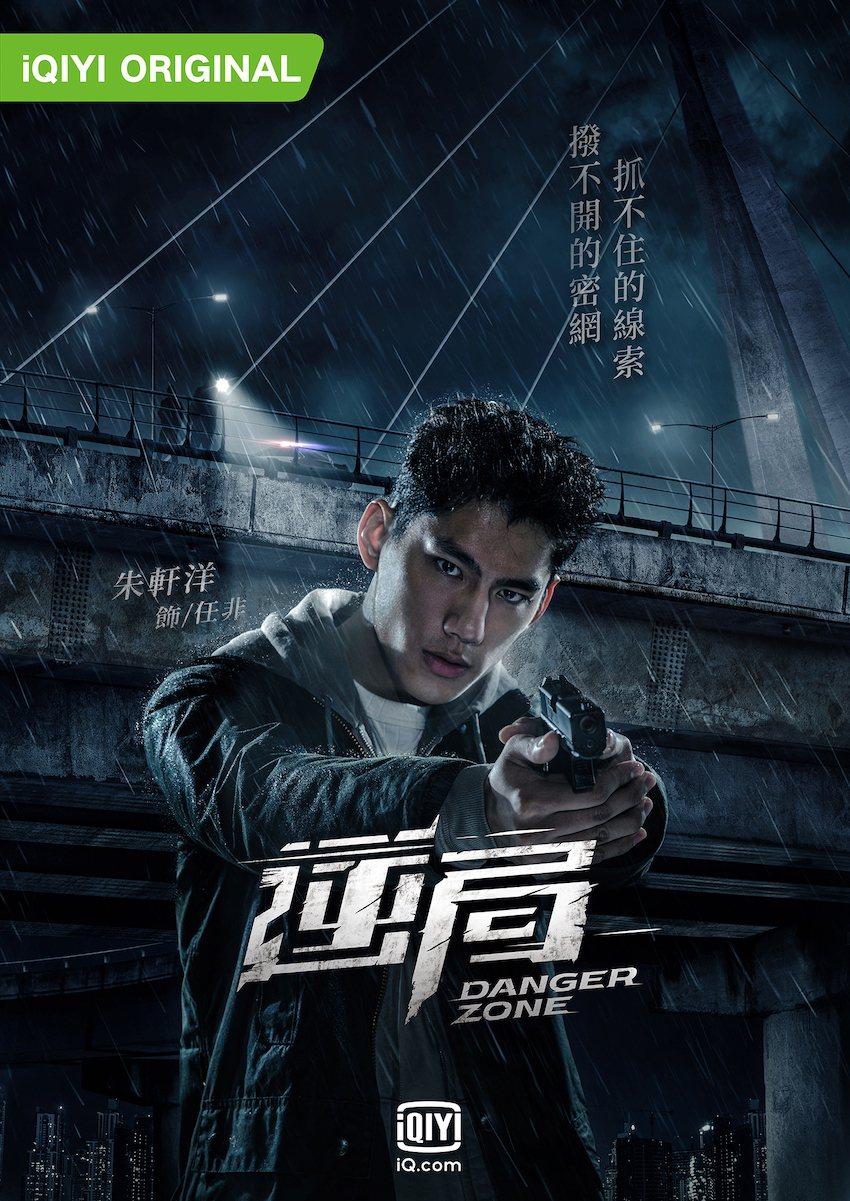 朱軒洋演出「逆局」。圖/愛奇藝國際站提供