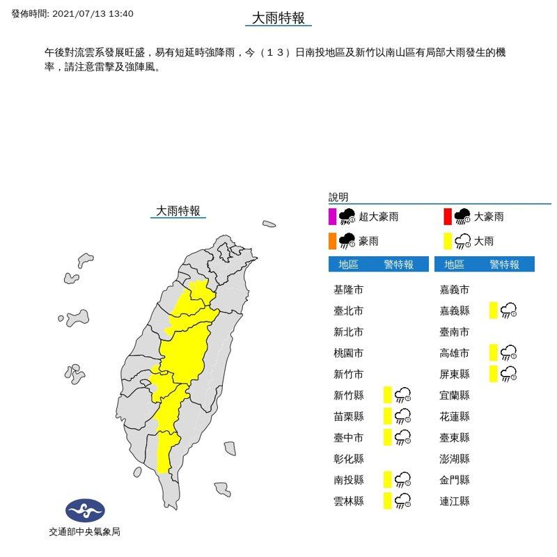 高雄山區於中午發布大雨特報,有局部大雨發生的機率。圖/取自中央氣象局
