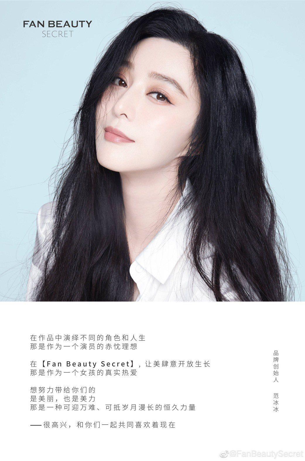 范冰冰個人美容品牌「Fan Beauty」有新計劃。圖/摘自微博