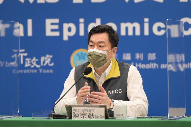 指揮中心副指揮官陳宗彥今出席全國防疫會議會後記者會。圖/指揮中心提供